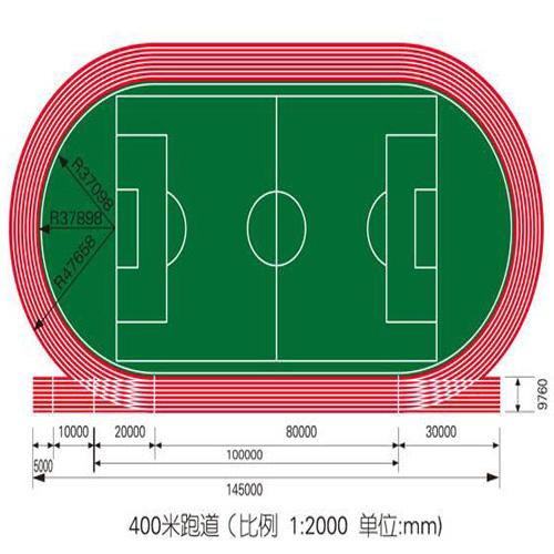 标准400米跑道设计方案