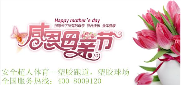 母亲节,远洋体育体育祝福亲爱的妈妈们!