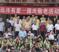 远洋体育公司国庆敬老活动
