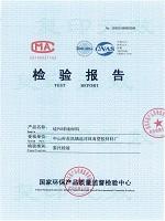 国家环保产品质量监督检测中心-硅pu检测报告