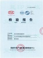 中国环保产品质量监督检测中心-混合型检测报告