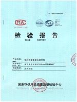 中国环保产品质量监督检测-塑胶跑道面层合成材料
