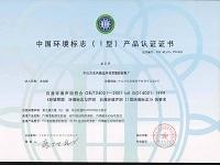 中国环境标志(Ⅰ型)产品认证证书