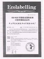 Ⅲ型环境标志证书