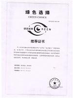 绿色选择推荐证书