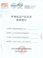 环境标志产品认证检测报告