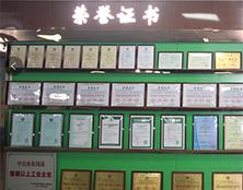 远洋体育荣誉证书展室