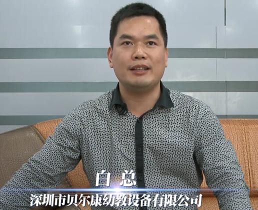 深圳市贝尔康幼教设备有限公司(白总)