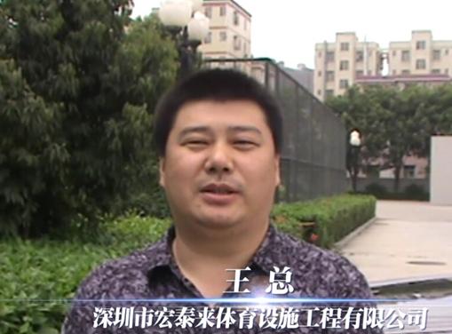 深圳宏泰来体育设施工程有限公司(王总)