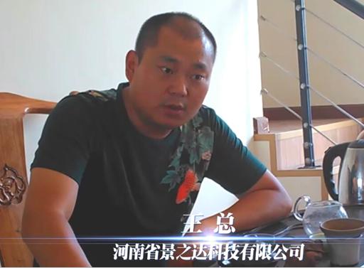 河南省景之达科技有限公司(王总)