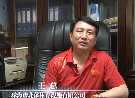 珠海市北体体育设施有限公司(王总)