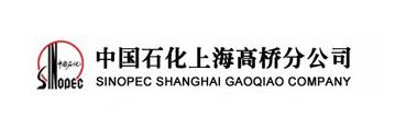 远洋体育体育合作品牌--上海高桥化工