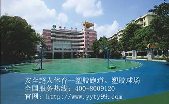 广东省深圳小学EPDM地面及硅PU球场